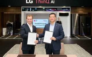 LG Electronics и Яндекс подписали меморандум о сотрудничестве в сфере искусственного интеллекта