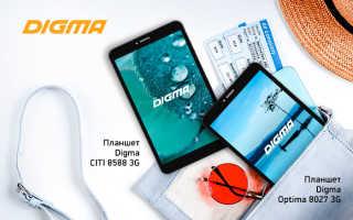 Планшеты DIGMA CITI 8588 и DIGMA OPTIMA 8027