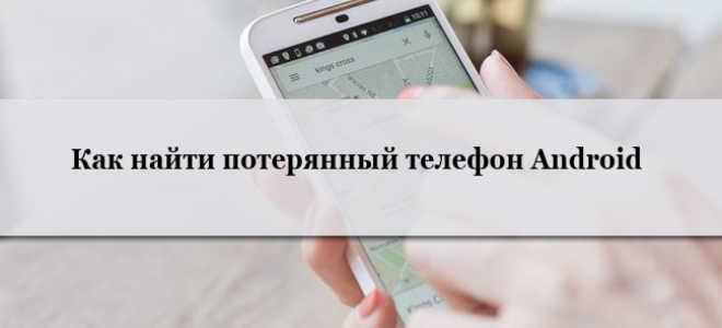Как отследить свой потерянный Android телефон
