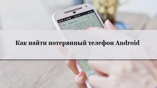 Как отследить свой потерянный Android-телефон
